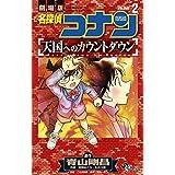 名探偵コナン 天国へのカウントダウン(2) (少年サンデーコミックス)
