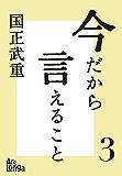 今だから言えること3 歴代首相の素顔が語る、日本の光と影 今だから言えること 歴代首相の素顔が語る、日本の光と影