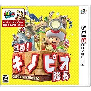 進め!キノピオ隊長 - 3DS