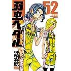 弱虫ペダル 52 (少年チャンピオン・コミックス)