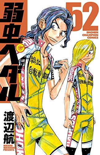 弱虫ペダル 52 (少年チャンピオン・コミックス)の詳細を見る