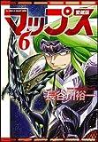マップス 愛蔵版 6 (Flex Comix)