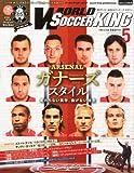 WORLD SOCCER KING (ワールドサッカーキング) 2014年 05月号 [雑誌]