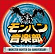 モンハン音楽部~MONSTER HUNTER 5th ANNIVERSARY~ (DVD付)