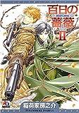 百日の薔薇2 (アクアコミックス)