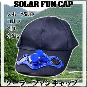 充電式ソーラーファンキャップ紺色