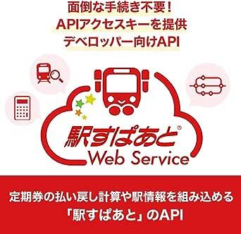 駅すぱあとWebサービス for Amazon | 20,000リクエスト|オンラインコード版