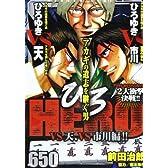 HERO VS天、VS市川編!!―アカギの遺志を継ぐ男 (バンブー・コミックス)