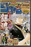 週刊少年ジャンプ 2011年2月21日号 NO.10