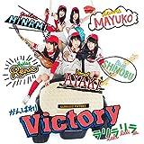 DEAR / がんばれ!Victory
