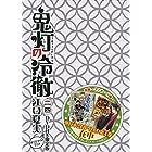 DVD付き 鬼灯の冷徹(24)限定版 (講談社キャラクターズライツ)