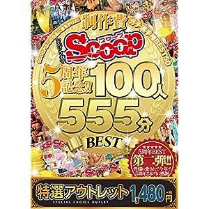【特選アウトレット】おかげさまでSCOOP5周年記念!!SCOOPはこの作品に金をかけた!制作費ガチ選手権BEST50 100人555分BEST / SCOOP(スク-プ) [DVD]
