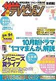 ザテレビジョン 首都圏関東版 2017年09/01号