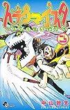 トラウマイスタ 3 (少年サンデーコミックス)
