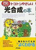トコトンやさしい光合成の本 (今日からモノ知りシリーズ)