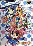 Pastel colors (シュベールコミックス)