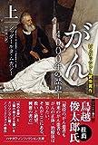 がん‐4000年の歴史‐ 上 (ハヤカワ文庫NF) 画像