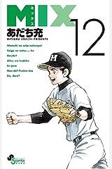 MIX(12) (ゲッサン少年サンデーコミックス) Kindle版
