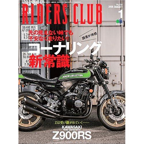RIDERS CLUB ライダースクラブ 2018年 1 月号 [雑誌]