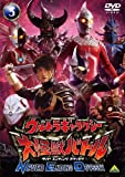 ウルトラギャラクシー 大怪獣バトル NEVER ENDING ODYSSEY 3 [DVD]