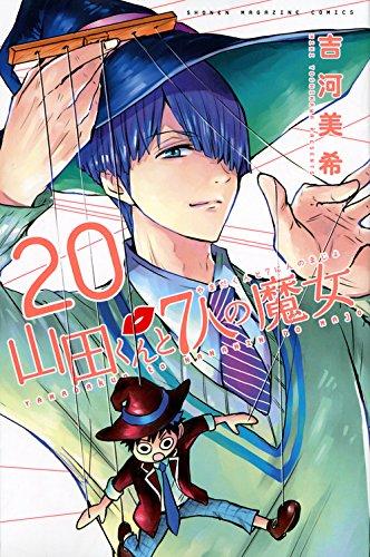 山田くんと7人の魔女(20) (講談社コミックス)