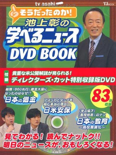 池上彰の学べるニュースDVD BOOK (TJ MOOK)の詳細を見る