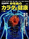 昭和40年男増刊 2016年12月号 中年男のカラダと健康(下巻)