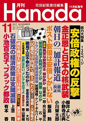 月刊Hanada2017年11月号 [雑誌]