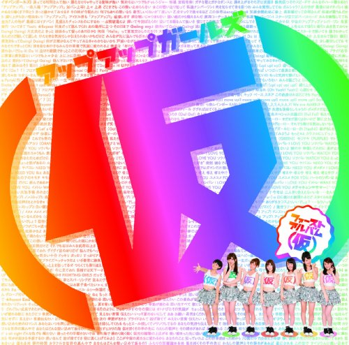 ファーストアルバム(仮)