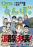 オーイ! とんぼ / 作・かわさき健、画・古沢優 のシリーズ情報を見る
