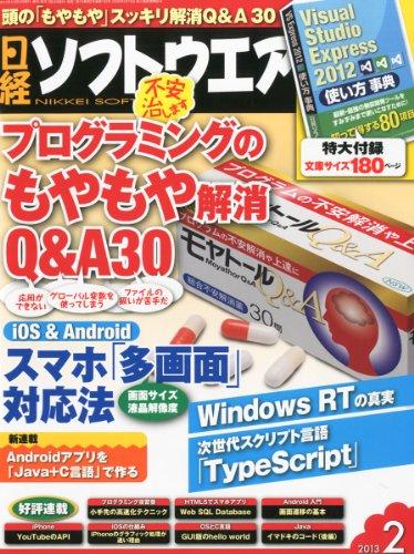 日経ソフトウエア 2013年 02月号 [雑誌]の詳細を見る