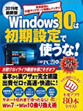 2019年最新版 Windows 10は初期設定で使うな! (日経BPパソコンベストムック)