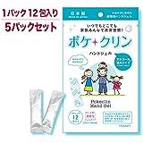 ハンドジェル 携帯用 アルコール 日本製 洗浄タイプ 速乾性 手・指を清潔に保つ 家庭用 携帯便利 12包入×5パック (60包)