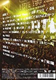 I LIVE YOU 2014 in 日本武道館 [DVD] 画像