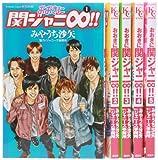 おおきに関ジャニ∞!! コミック 1-5巻セット (講談社コミックスフレンド B)