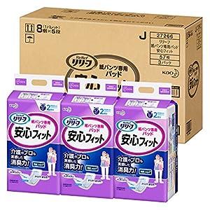 【ケース販売】リリーフ 紙パンツ専用パッド 安...の関連商品4
