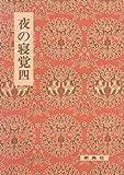 影印校注古典叢書20 夜の寝覚 四 (影印校注古典叢書 (20))