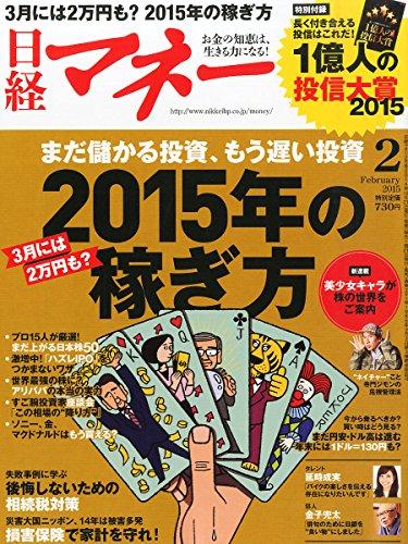 日経マネー 2015年 02月号の詳細を見る