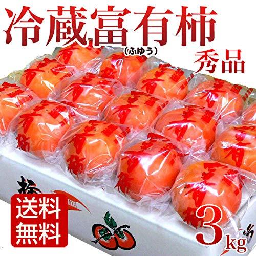 柿 3kg 秀品 富有柿 冷蔵柿 ふゆう柿 福岡産