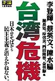 正論2020年1月号増刊 台湾危機