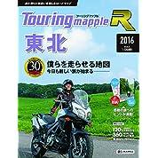 ツーリングマップル R 東北 2016 (ツーリング 地図 | マップル)