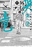 哭きの竜 外伝 (4) (小学館文庫 のA 29)