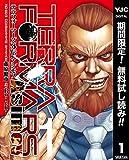 テラフォーマーズ外伝 アシモフ【期間限定無料】 1 (ヤングジャンプコミックスDIGITAL)
