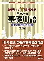 整理して理解する日本史B基礎用語―平常学習に試験対策に