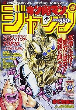『キン肉マン』ジャンプ ベストバウトTOP10 完璧超人始祖編 (集英社ムック)