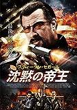 沈黙の帝王[DVD]