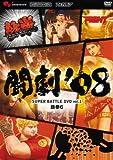 闘劇'08 SUPER BATTLE DVD vol.1 鉄拳6[DVD]