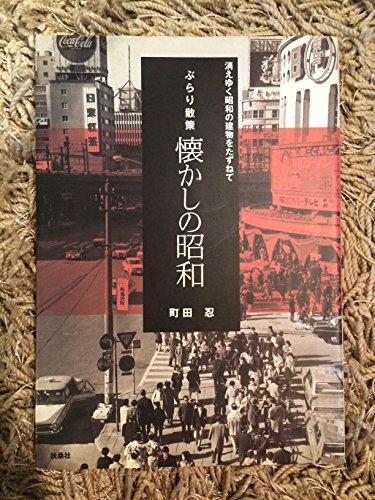 ぶらり散策 懐かしの昭和―消えゆく昭和の建物をたずねての詳細を見る