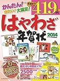 はやわざ年賀状2014 (インプレスムック)