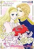 プリンスはイミテーション・ローズを愛でる (エメラルドコミックス/ハーモニィコミックス)